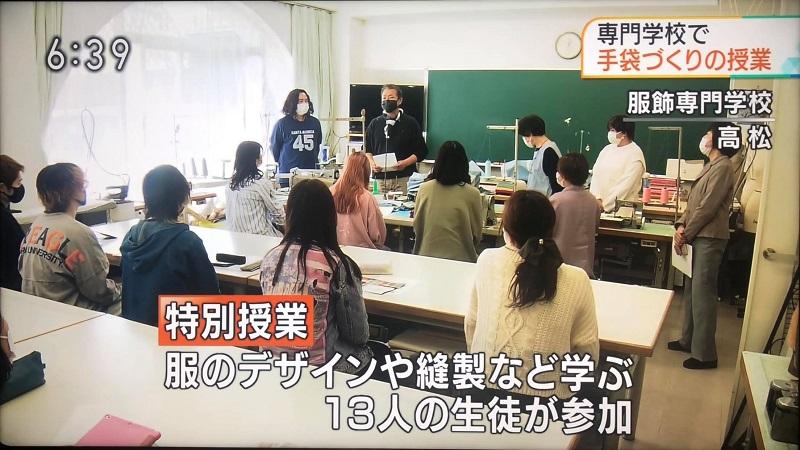 服飾専門学校で手袋づくり講座を行いました。